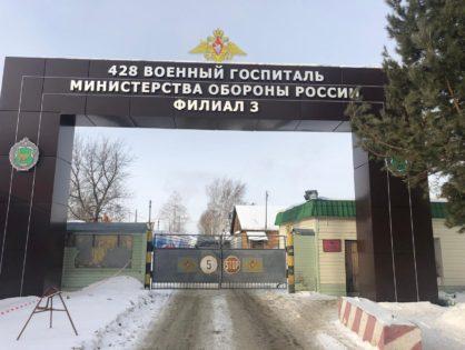 Военный госпиталь министерства обороны России